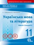 Українська мова та література. Зошит для поточного та тематичного оцінювання. 11 клас