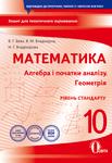 Алгебра і початки аналізу. Геометрія (рівень стандарту). 10 клас. Зошит для поточного та тематичного оцінювання