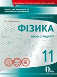 Фізика. 11 клас. Зошит для поточного та тематичного оцінювання + зошит для лабораторних робіт