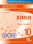 Хімія. 10 клас. Зошит для поточного та тематичного оцінювання + зошит для практичних робіт