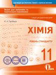 Хімія. 11 клас: зошит для поточного та тематичного оцінювання + зошит для практичних робіт