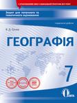 Географія. 7 клас. Зошит для поточного та тематичного оцінювання + практичні роботи
