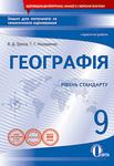 Географія. 9 клас. Зошит для поточного та тематичного оцінювання + практичні роботи
