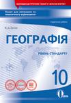 Географія. 10 клас. Зошит для поточного та тематичного оцінювання + практичні роботи