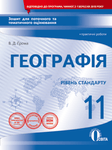 Географія. 11 клас. Зошит для поточного та тематичного оцінювання + практичні роботи