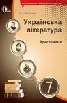 Українська література. Хрестоматія. 7 клас