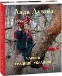 Чарівні традиції українок - купити і читати книгу