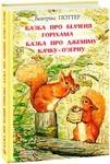 """Купить книгу """"Казка про білченя Горіхама. Казка про Джеміму Качку О'Зерну"""""""