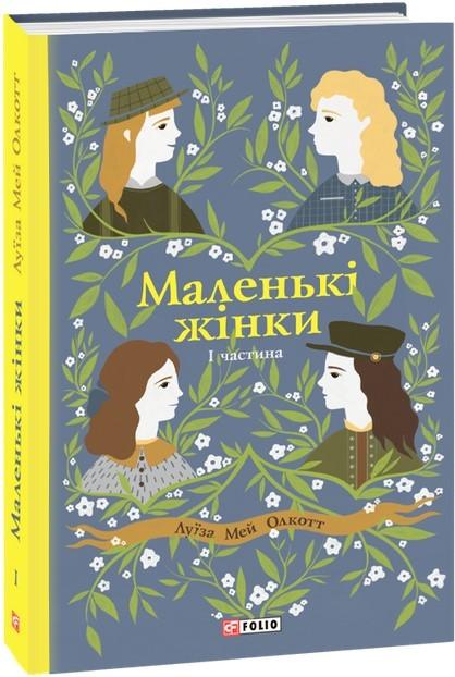 """Купить книгу """"Маленькі жінки. 1 частина"""""""