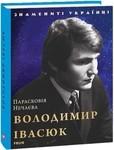 Володимир Івасюк
