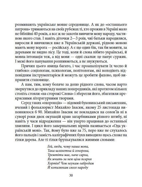 """Купить книгу """"Володимир Івасюк"""""""