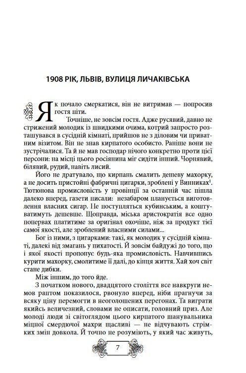 "Купить книгу ""Пригоди Клима Кошового"""