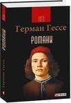 Герман Гессе. Романи