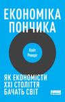 Економіка пончика. Як економісти XXI століття бачать світ - купить и читать книгу