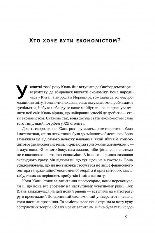 """Купить книгу """"Економіка пончика. Як економісти XXI століття бачать світ"""""""