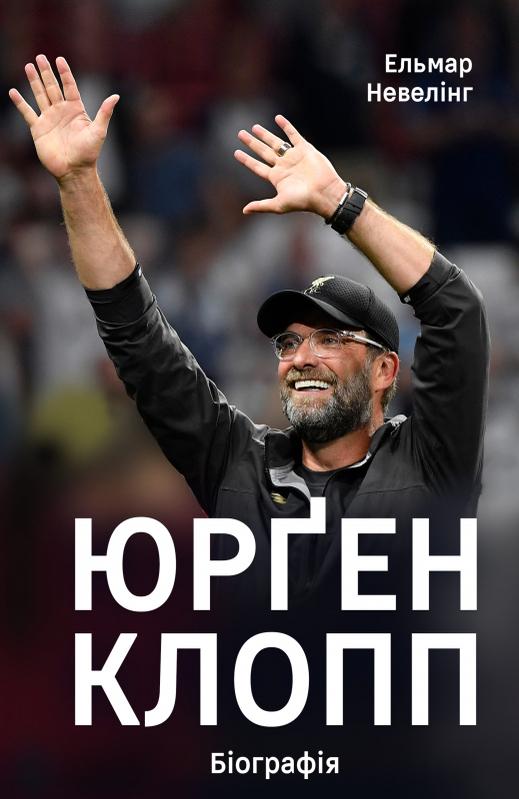 Юрґен Клопп. Біографія - купити і читати книгу