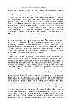 """""""Альфа"""" в посольстве. Записки офицера спецназа - купить и читать книгу"""