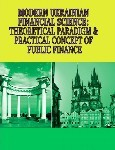 Modern Ukrainian Financial Science: theoretical paradigm & practical concept of public finance