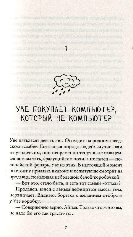 Вторая жизнь Уве - купити і читати книгу