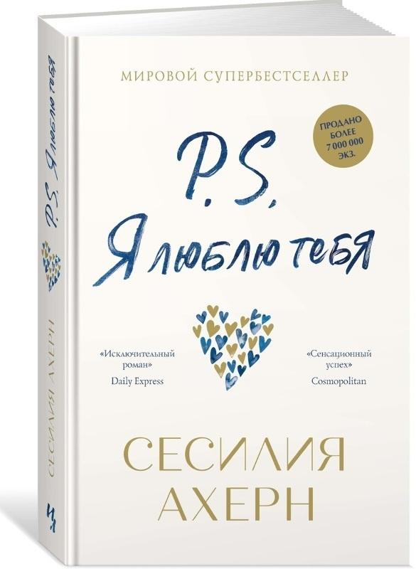 """Купить книгу """"P.S. Я люблю тебя"""""""