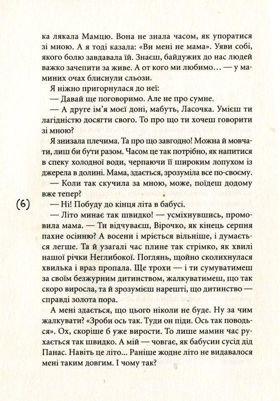 """Купить книгу """"Я закохалася"""""""