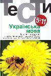 Українська мова. Тестовi завдання. 5–11 класи