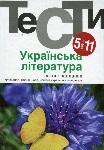 Українська література. Тестові завдання. 5-11 класи