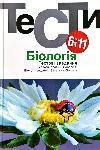 Біологія. Тестові завдання. 6-11 класи