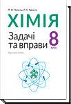 Хімія. 8 клас. Задачі та вправи