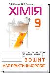 Зошит для практичних робіт з хімії. 9 клас