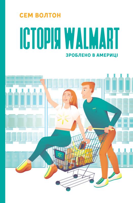 """Купить книгу """"Історія Walmart. Зроблено в Америці"""""""