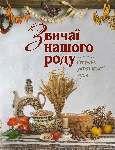 Звичаї нашого народу. Страви української кухні