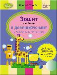 """Зошит """"Я досліджую світ. Інформатична освітня галузь"""" для 2 класу - купить и читать книгу"""