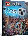LEGO®. Harry Potter™. Магічний віммельбух - купити і читати книгу