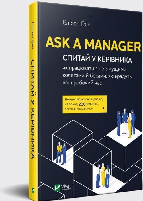"""Купить книгу """"Ask a Manager. Спитай у керівника. Як працювати з нетямущими колегами й босами, які крадуть ваш робочий час"""""""