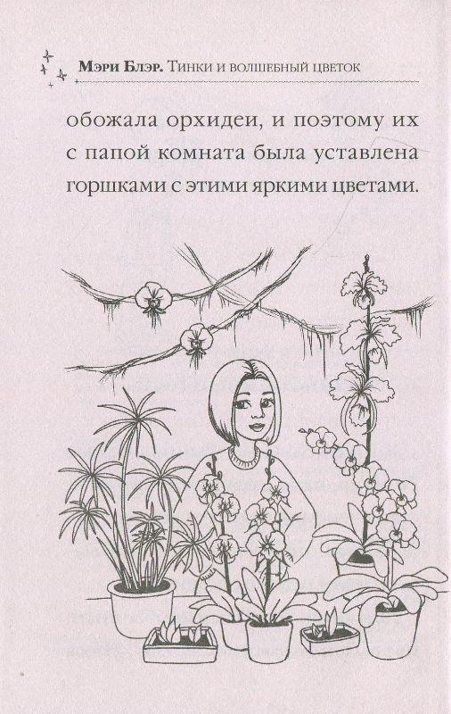 """Купить книгу """"Тинки и волшебный цветок"""""""