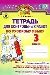 Тетрадь для контрольных работ по русскому языку. 3 класс
