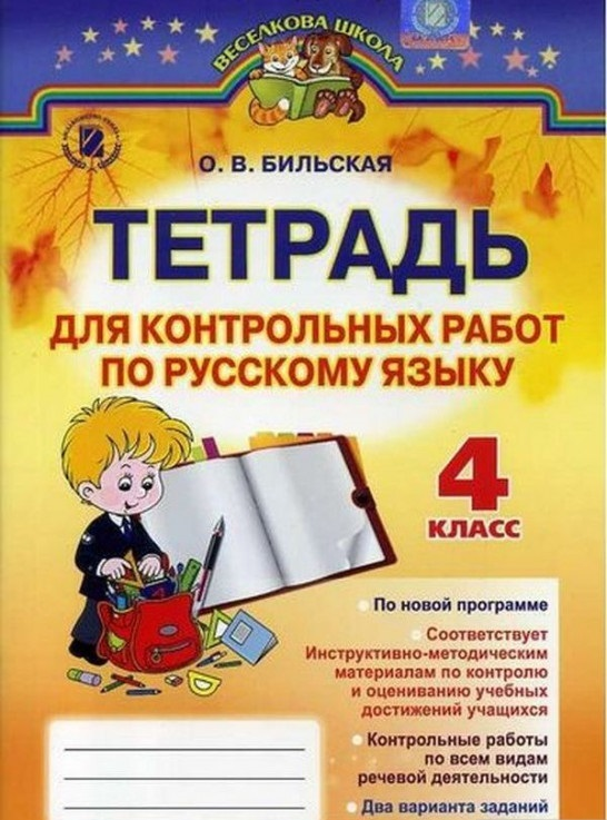 Тетрадь для контрольных работ по русскому языку. 4 класс - купить и читать книгу