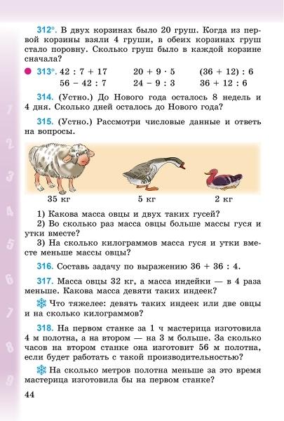 """Купить книгу """"Математика. 3 класс"""""""