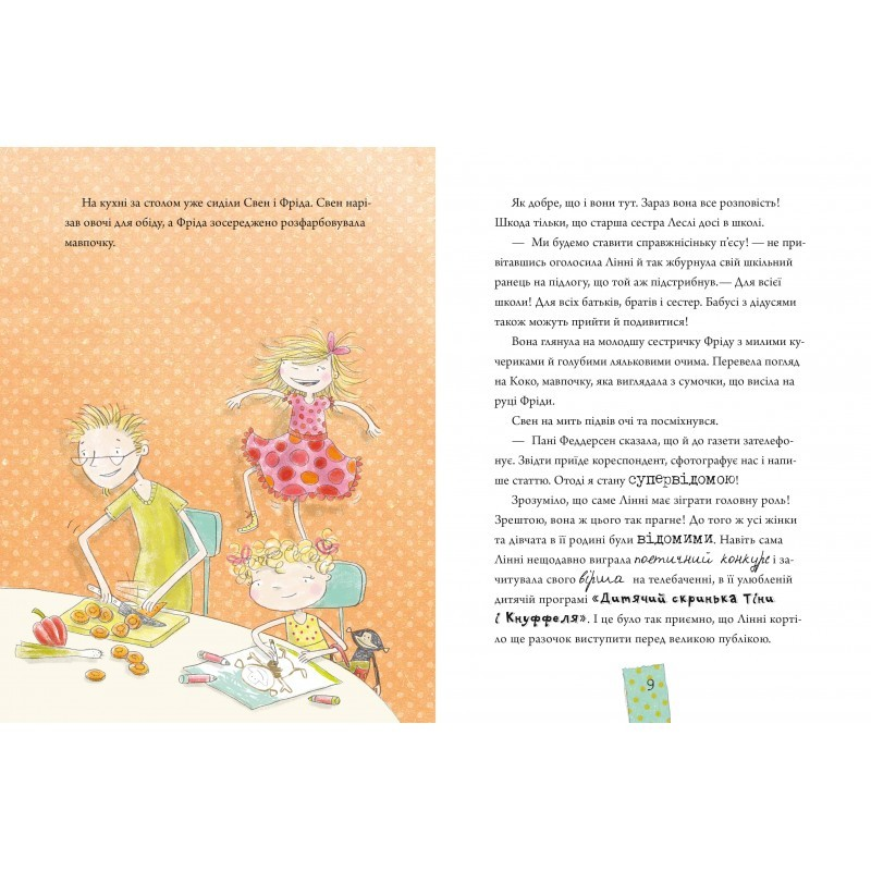 """Купить книгу """"Лінні фон Лінкс. Зірка у малиново-вершковому небі"""""""