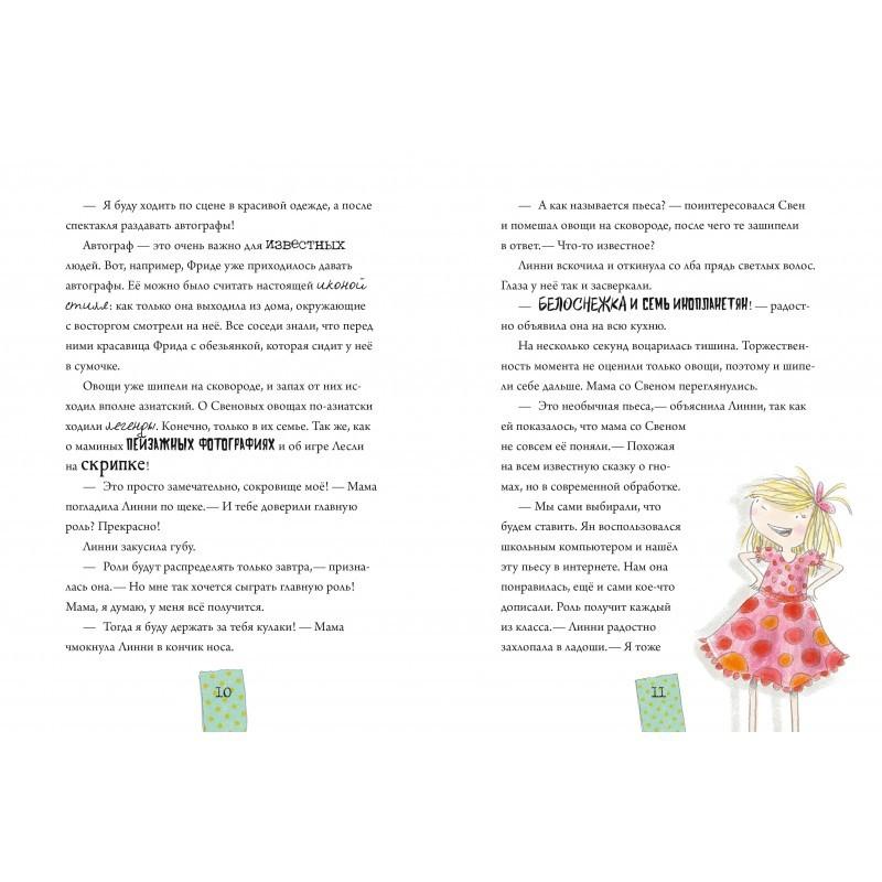 """Купить книгу """"Линни фон Линкс. Звезда в малиново-сливочном небе"""""""