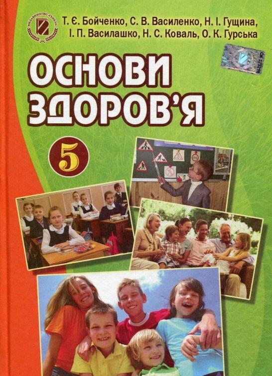 """Купить книгу """"Основи здоров'я. 5 клас. Підручник"""""""