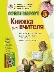 Основи здоров`я. 5 клас. Книжка для вчителя