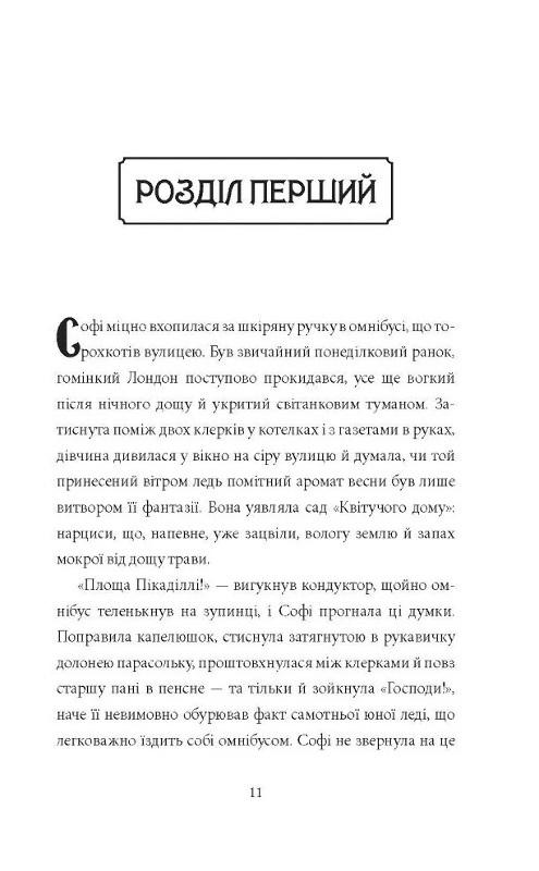 """Купить книгу """"Загадка механічного горобця"""""""