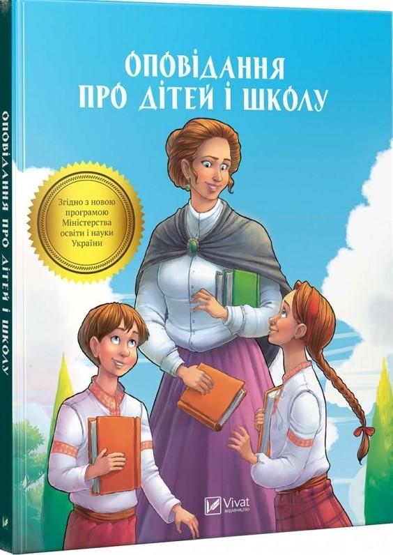 """Купить книгу """"Оповідання про дітей і школу"""""""