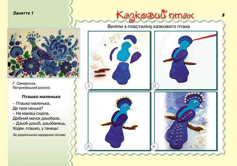 """Купить книгу """"Альбом для розвитку творчих здібностей малюка. Зима-весна"""""""