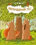 Величезний Ліс - купити і читати книгу