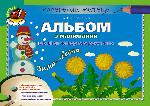 Альбом з малювання для дітей четвертого року життя. Зима-Весна