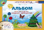 Альбом для розвитку творчих здібностей дітей третього року життя. Аплікація, ліплення