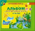 Альбом для розвитку творчих здібностей для дітей середнього та старшого дошкільного віку. Оригамі